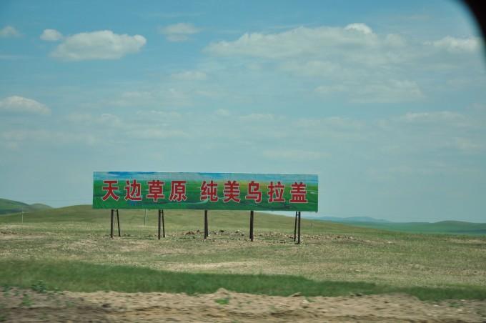 天边大草原,纯美乌拉盖---乌拉盖草原,霍林郭勒两日游