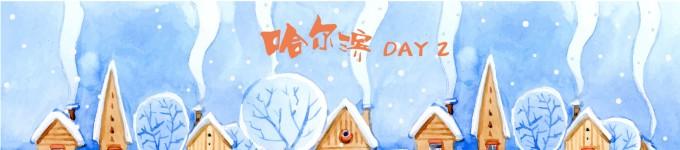 DAY 2 哈尔滨一日游~ 精华路线