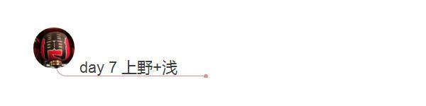 day7 上野 + 浅草