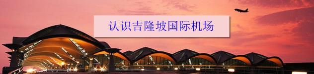 认识吉隆坡国际机场