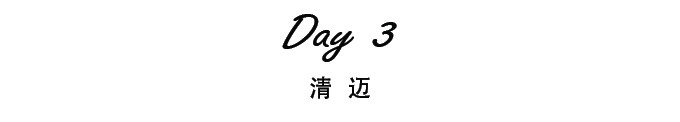 【Day 3】清迈
