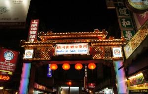台湾美食-饶河街夜市