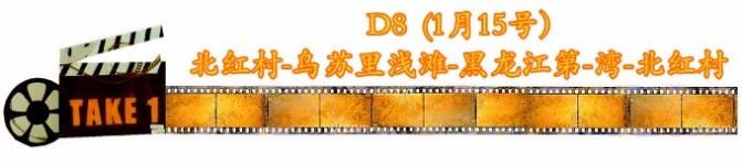 D8第八天(15号)北红村—乌苏里浅滩—黑龙江第一湾—北红村