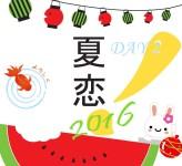 DAY 2 镰仓·江之岛❤镰仓花火大会❤