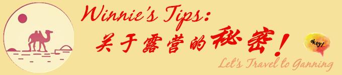 Tips5