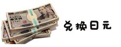 1、兑换日元