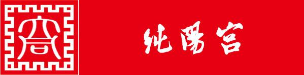 第七站:纯阳宫