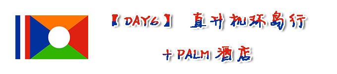 【DAY6】直升机环岛行+PALM酒店