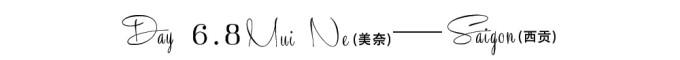 6.8 美奈——西贡