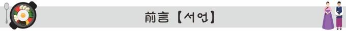 前言【서언】