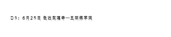 D3:6月25日 色达东嘎寺—五明佛学院