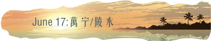 0617-萬宁/陵水