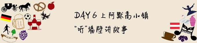 """DAY 6 上阿默高,""""听""""墙壁讲故事"""
