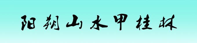 阳朔山水甲桂林