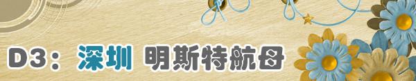 D3:深圳明斯特航母
