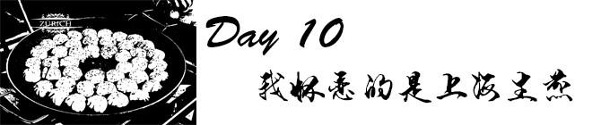 Day11:我怀念的是上海生煎