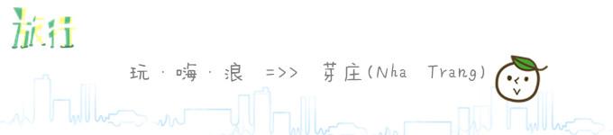 玩·嗨·浪===>>>>( Nha Trang)芽庄