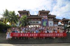 海南之旅—感受着传奇人亲情般的温暖和快乐