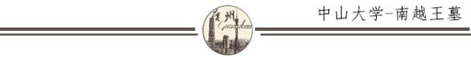中山大学-南越王墓