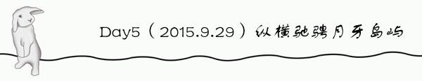 Day5(2015.9.29)纵横驰骋月牙岛屿