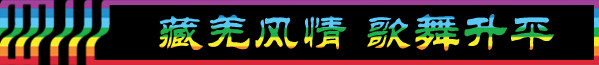 DAY3-2:藏羌风情 歌舞升平