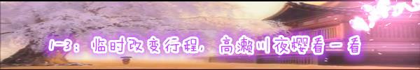 1-3:临时改变行程,高濑川夜樱看一看