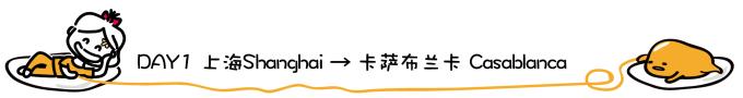 DAY1 上海 → 卡萨布兰卡