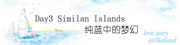 Day3 Similan Islands纯蓝色的梦幻