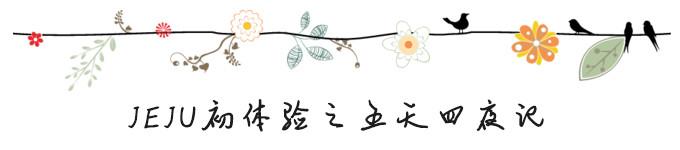 济州岛初体验之五天四夜记