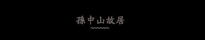 孙中山故居