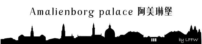 Amalienborg palace 阿美琳堡