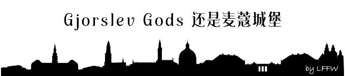 Gjorslev Gods 还是麦蔻城堡