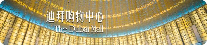 迪拜购物中心 · Dubai Mall