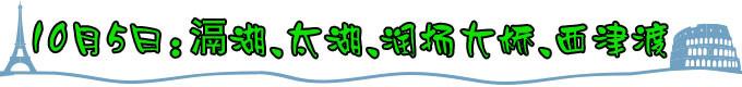10月5日:滆湖、太湖、润扬大桥、西津渡