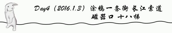 Day4(2016.1.3)涂鸦一条街 长江索道 磁器口