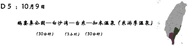 D5 (10月9日)  :垦丁—鹅銮鼻公园—白沙湾—台东—(晚饭:品宴锅)—知本温泉(东游季温泉)