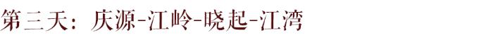 第三天:庆源-江岭-晓起-江湾
