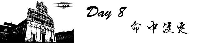 Day8:命中注定