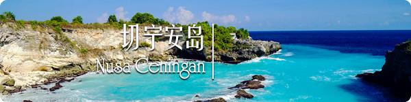 切宁安岛 · Nusa Ceningan